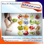 تغذیه و رژیم غذایی در دوران بارداری