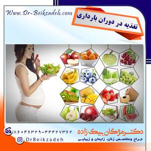 تغذیه-در-دوران-بارداری