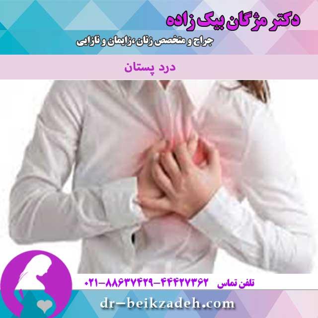 درد-پستان