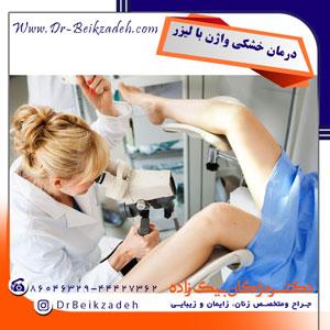 درمان-خشکی-واژن-با-لیزر