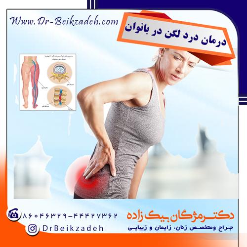 درمان-درد-لگن-در-بانوان
