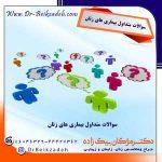 سوالات متداول بیماری های زنان