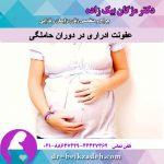 عفونت ادراری در دوران حاملگی