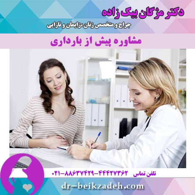 مشاوره-پیش-از-بارداری